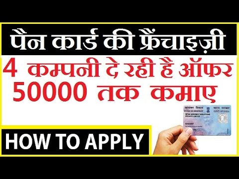 How To Open Pan Card Agency|franchise low investment business in india