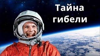 Ченнелинг с Юрием Гагариным Тайна гибели