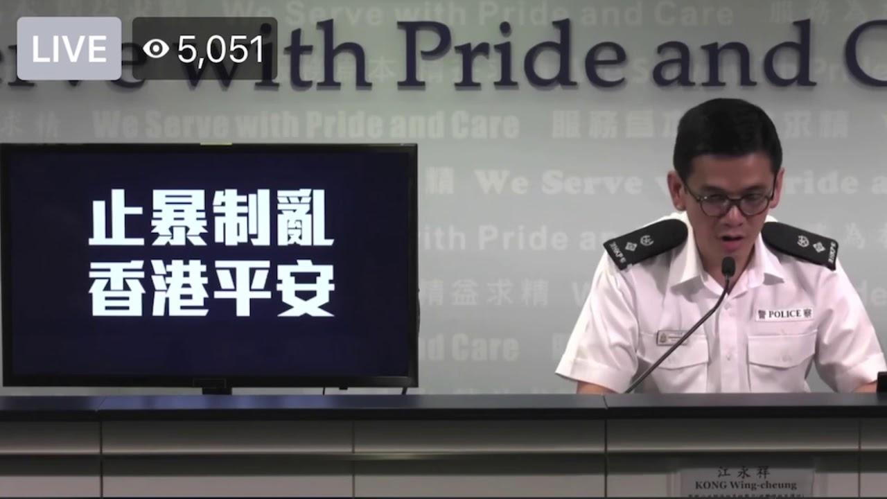 【警方記者會】江sir講得好!暴徒泿漫式的口號,只是美化犯罪的藉口!向暴徒說不,還我安全寧靜的香港 ...