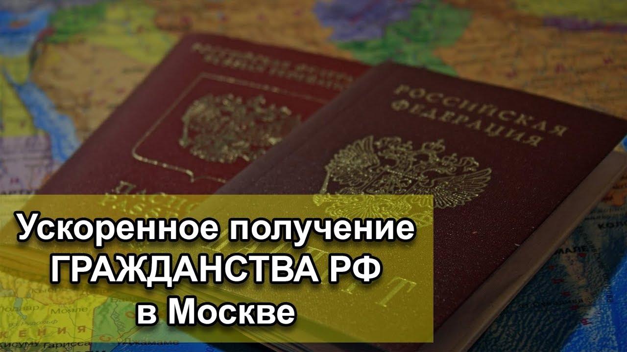 Получение гражданства для граждан грузии женатого на гражданке рф