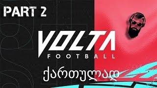 FIFA 20 VOLTA ქართულად ქუჩის ფეხბურთი ნაწილი 2 ტოკიო
