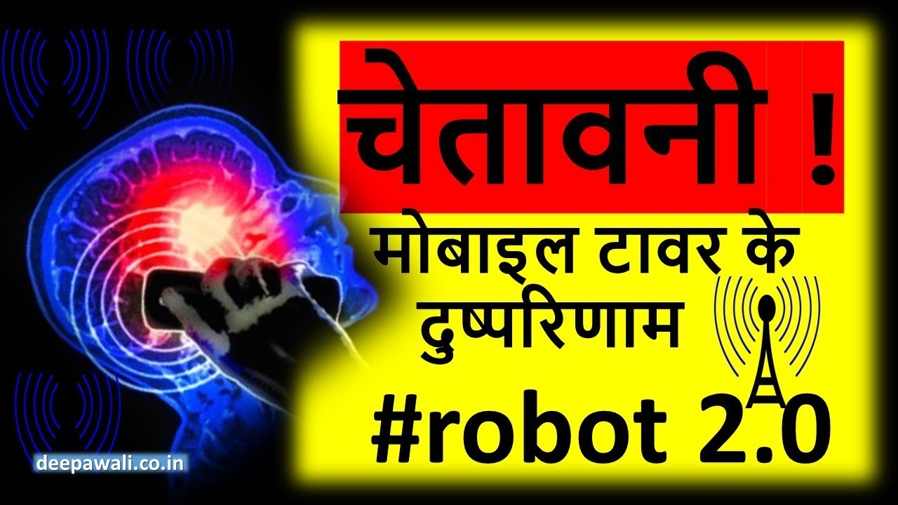 मोबाइल टावर के दुष्परिणाम |Robot 2 0 | Mobile Tower Side Effects in hindi