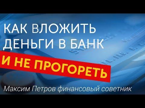 Выгодные вклады в надежные банки России
