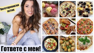 WHAT DO I EAT | EASY VEGETARIAN RECIPES
