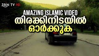 തിരക്കിനിടയില് ഓര്ക്കുക- Super Islamic video  by Zain TV HD