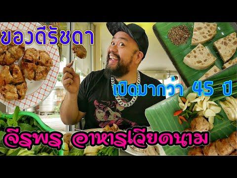 ของดีรัชดา 🥗 จีรพร อาหารเวียดนาม | เปิดมากว่า 45 ปี | กินเที่ยวคุยกับกั๊ม Vlog 36