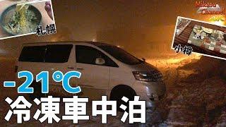 【車中泊旅】冬の北海道編 #3 -21℃の冷凍車中泊!【4K】アルファード