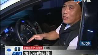 中視新聞 停車打p檔再熄火 錯 斜坡小心傷變速箱 20140402