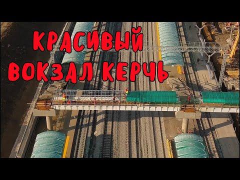 Крымский мост(18.11.2019)Строительство станции