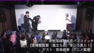 米粒写経 & 宮地昌幸【宮崎駿監督『風立ちぬ』をこう見た!】 thumbnail