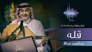 عبدالمجيد عبدالله - قله (جلسات  وناسه)   2017