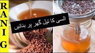 Flax Seeds Gel - Get Spotless Glowing,Fairer Skin in Hindi//Get Long,Silky Strong,Healthy Hair Urdu
