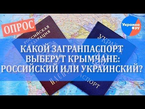 Мнение крымчан: украинский или российский паспорт?