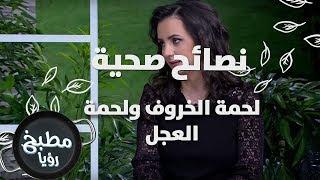 لحمة الخروف ولحمة العجل - د. ربى مشربش - نصائح صحية
