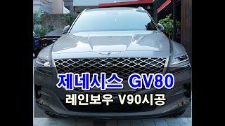 제네시스GV80 디젤3.0  5인승 레인보우 V90 (…