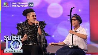 น้องใบตอง ชีวิตลิขิตเอง หาเลี้ยงครอบครัว ด้วยเสียงดนตรีไทย | ซูเปอร์เท็น | SUPER 10