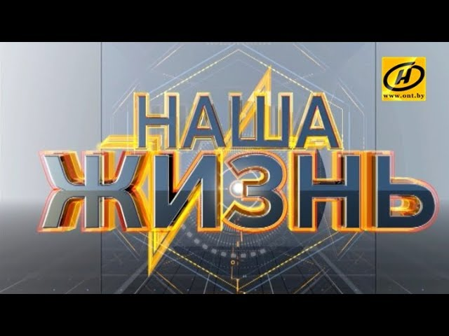 Наша жизнь. Высшее образование в Беларуси