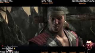 Injustice 2 и Mortal Kombat XL - ЖУТКО БОМБАНУЛО