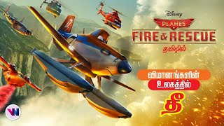 Planes 2 Fire & Rescue tamil dubbed animation movie comedy action adventure story