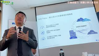 NetApp 全球副總裁張思華分享未來願景 (2019/12/18).