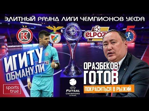 """""""Кайрат"""" в группе смерти Лиги чемпионов / Sports True"""