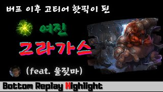 천상계 핫픽 여진 그라가스 서포터 (feat. 울짖마)