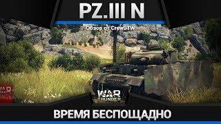 Pz.III N ВРЕМЯ БЕСПОЩАДНО в War Thunder