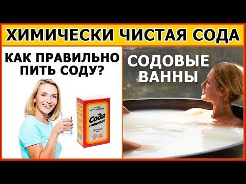 СОДА. Только так можно пить Соду и принимать содовые ванны! Защита от многих болезней!