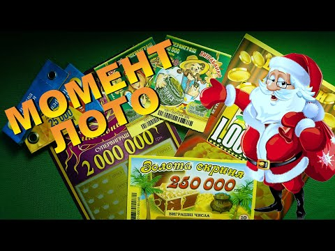 Моментальная лотерея от УНЛ. Все моментальные лотереи стирачки от украинской УНЛ