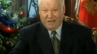 Ельцин - С Новым годом, Россия (Премьера новогодного клипа 2019 г .)