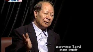 Narayanman Bijukchhe in REAL FACE with Prem Baniya - NEWS24 TV
