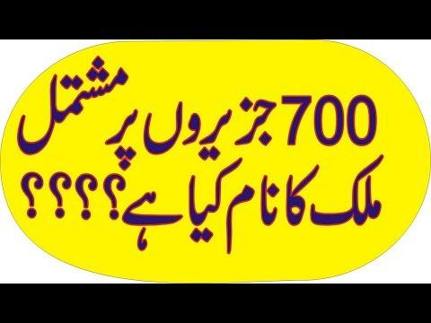 Video of 700 Iceland Country Bahamas General Knowledge in Hindi/Urdu