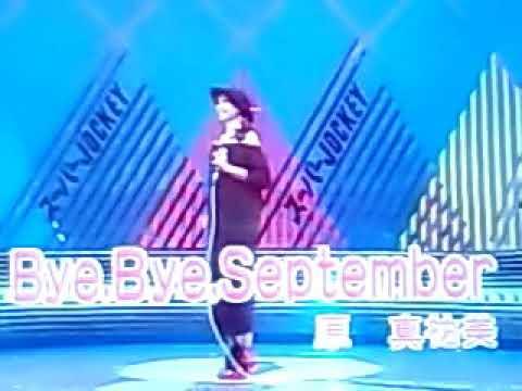 Bye Bye September  原真由美画質悪
