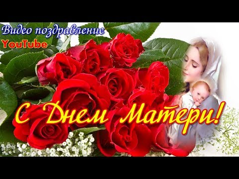 С Днем Матери  Красивое видео поздравление для МАМЫ