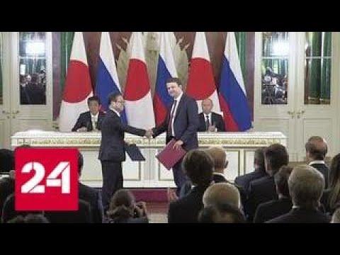 Россия и Япония становятся хорошими соседями - Россия 24