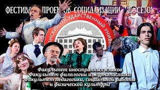 видео Факультет иностранных  языков АГУ