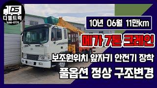 현대메가트럭 7톤크레인 보조원치 앞자키 안전기장착(안전…