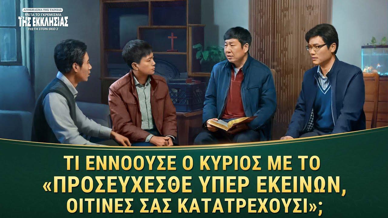 Ελληνική Χριστιανική ταινία | «ΠΙΣΤΗ ΣΤΟΝ ΘΕΟ 2 - ΜΕΤΑ ΤΟ ΓΚΡΕΜΙΣΜΑ ΤΗΣ ΕΚΚΛΗΣΙΑΣ» κλιπ 1