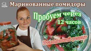 ПРОСТО, вкусно и быстро! Маринованные ПОМИДОРЫ 🍅 быстрого приготовления с чесноком и зеленью