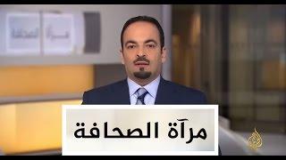 مرآة الصحافة - 01.05 ص - 13/1/2017
