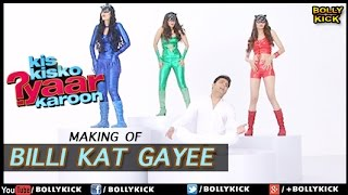 Kis Kisko Pyaar Karoon | Kapil Sharma | Hindi Song Billi Kat Gayee Making