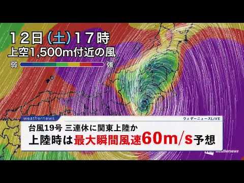 大型台風19号が日本に近づいている!
