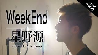 【歌詞付フル】WeekEnd / 星野源 [covered by 黒木佑樹]