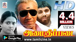 Amaithipadai Full Movie HD | Sathyaraj | Ranjitha | Manivannan |