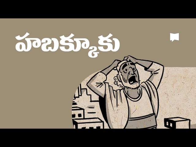 సారాంశం: హబక్కూకు Overview: Habakkuk