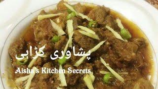Peshawari Karahi recipe by Aisha   Namkeen Gosht   Peshawari Namkeen Gosht