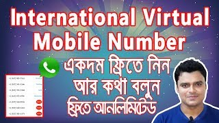 How To Get Free International Virtual Phone Number | Best Virtual Mobile Phone Number Apps