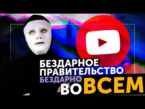 РАЗОБЛАЧАЕМ YouTube России с Помощью ЭКСПЕРИМЕНТА  #FixRussianYouTube | Быть Или