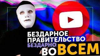 РАЗОБЛАЧАЕМ YouTube России с Помощью ЭКСПЕРИМЕНТА  #FixRussianYouTube | Быть Или