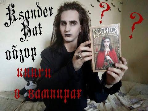 """Обзор книги  """"Клыки: истории о вампирах""""."""